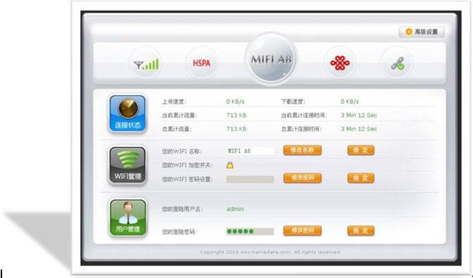 HuaMei 3g无线路由器  mifi A8 A6